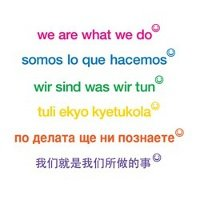 We Are What We Do